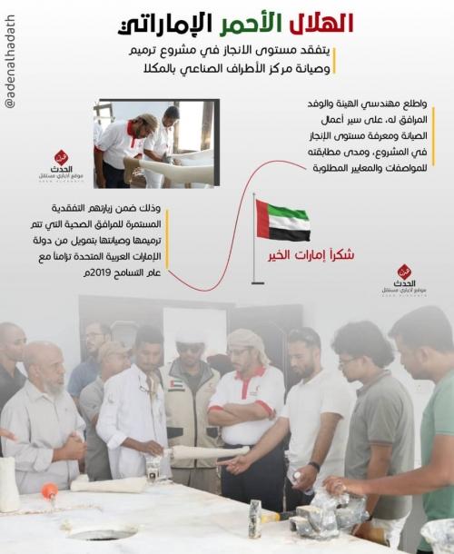 إنفوجرافيك/الهلال الأحمر الإماراتي يتفقد مستوى الانجاز في مشروع ترميم وصيانة مركز الأطراف الصناعي بالمكلا