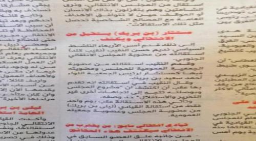 النقيب/ينفي صلة ابنه بعضوية المجلس الانتقالي ويقدم اعتذاره لرئيس الجمعية الوطنية.