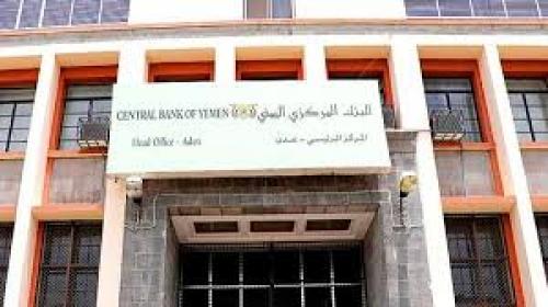 إعلان من البنك المركزي اليمني المركز الرئيسي بعدن