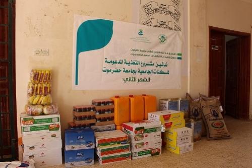 نادي الطالب الجامعي يدشن المرحلة الثانية من مشروع التغذية المدعومة للسكنات الطلابية بجامعة حضرموت