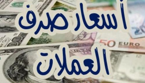 اسعار صرف العملات الاجنبية مقابل الريال اليمني اليوم السبت