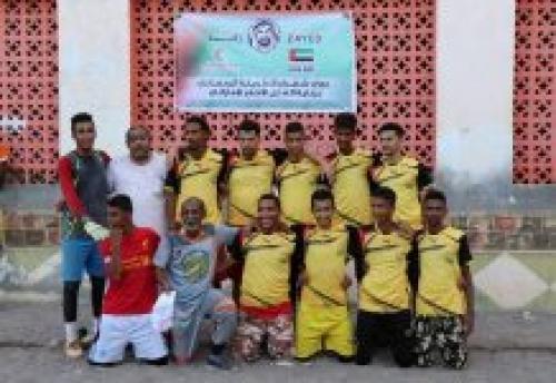 الهلال الأحمر الإماراتي يرعى بطولة شهداء الطويلة لكرة القدم بمديرية صيرة في عدن