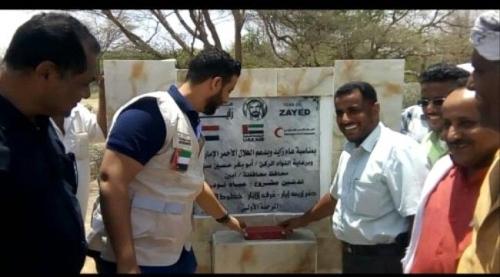 الهلال الإماراتي يدشن مشروع مياه بمحافظة ابين