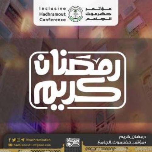 الشيخ بن حبريش يتقدم بالتهنئة إلى أبناء حضرموت كافة بمناسبة شهر رمضان