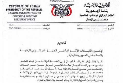 نقل الجهاز المركزي للرقابة والمحاسبة من صنعاء الى عدن