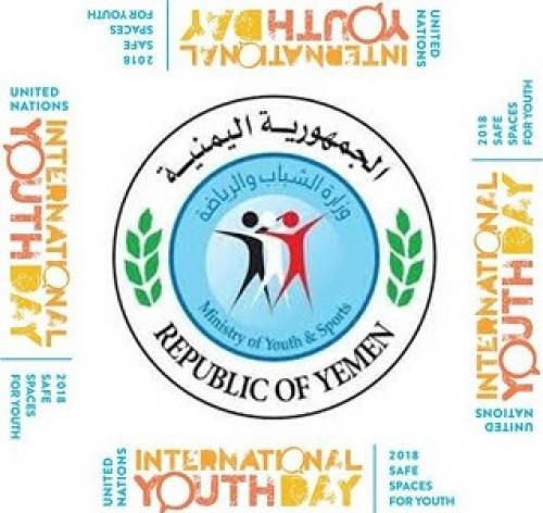 """في اليوم الدولي للشباب 2018: وزارة الشباب والرياضة تقيم مؤتمر """"اتاحة مساحات مأمونة للشباب"""" في عدن"""