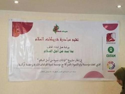 منظمات مجتمع مدني تعلن تحالف من أجل السلام في اليمن