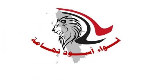 لواء اسود تهامة الثاني قوة جديدة يعزز بها التحـالف العربي جبهة الساحل الغربي