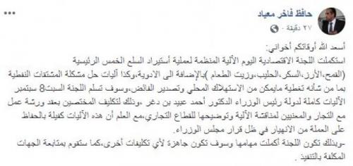 حافظ معياد: اللجنة الاقتصادية استكملت اليوم الآلية المنظمة لعملية أستيراد السلع الخمس الرئيسية