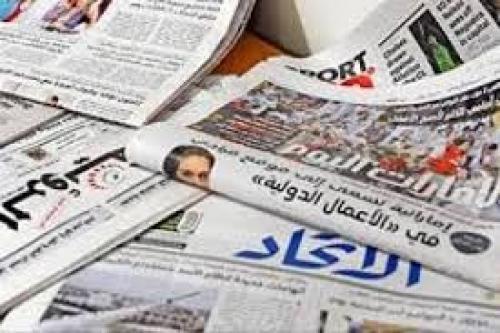 الشأن اليمني في الصحف الخليجية الصادرة اليوم الخميس